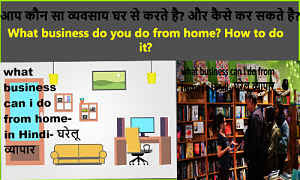 Best Business Ideas from home | tips for Home Business | Home Business strategy | घर से बिज़नेस