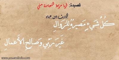 قصيدة: قربا مربط النعامة مني – الحارث ابن عباد