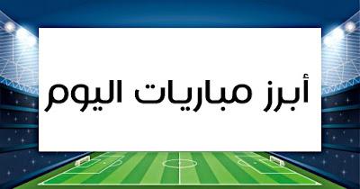 المباريات الهامة ليوم الثلاثاء الموافق 2019/10/29