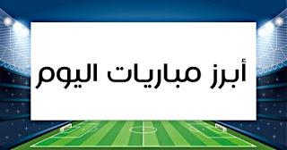 كورة لايف  موعد مباريات يوم الأحد في مختلف الدوريات العالمية والعربية