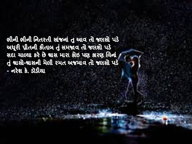 भीनी भीनी नितरती सांजनां तु आव तो जलसो पडे Gujarati Muktak By Naresh K. Dodia