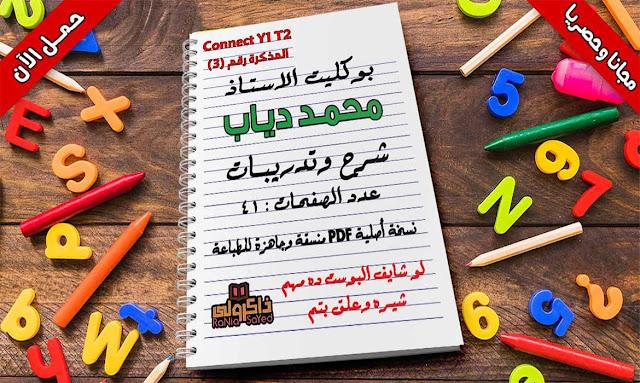 مذكرة الاستاذ محمد دياب في منهج كونكت للصف الاول الابتدائي الترم الثاني 2020