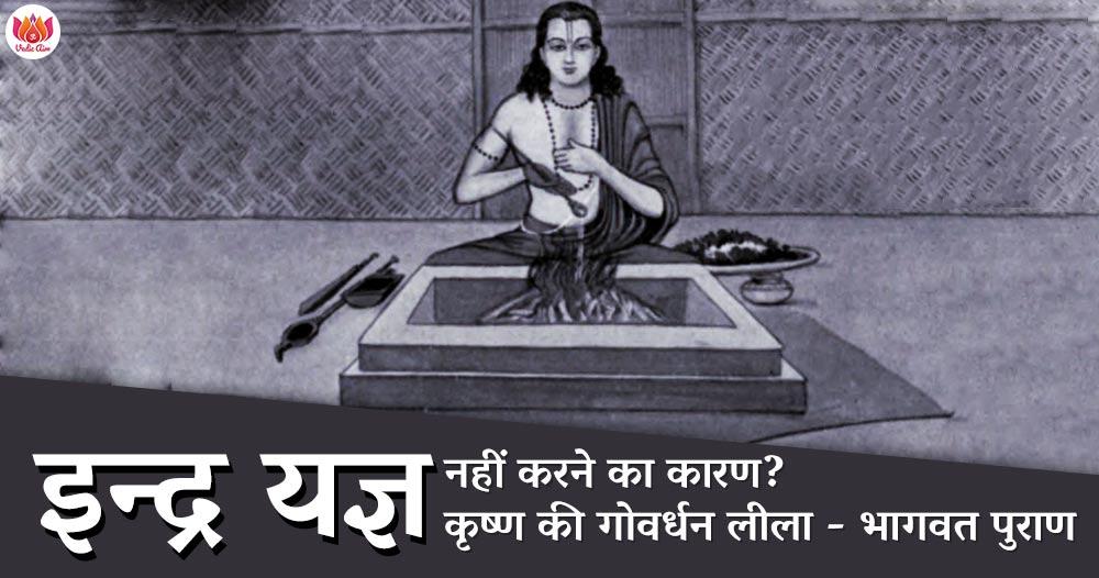 इन्द्र यज्ञ - कृष्ण गोवर्धन लीला