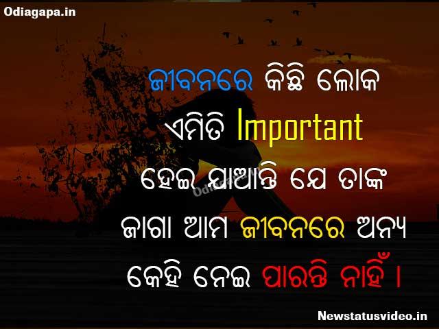 Odia New Shayari