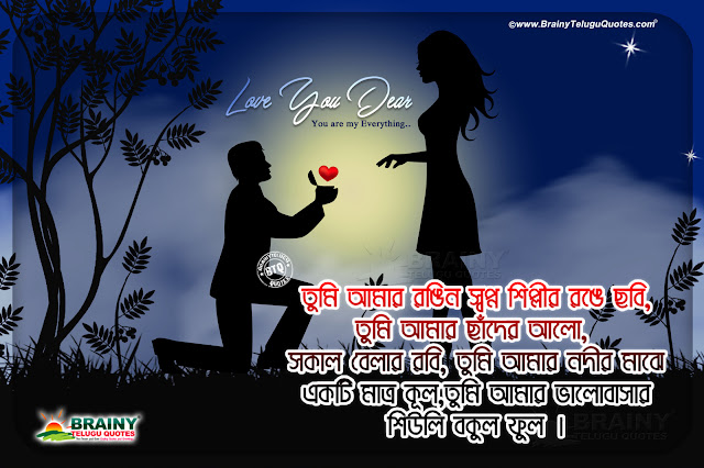 bengali love quotes, nice love quotes in bengali, best bengali love quotes hd wallpapers, love messages in bengali