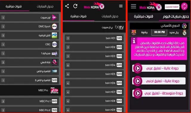 تحميل برنامج موبي كورة احدث اصدار| mobikora app