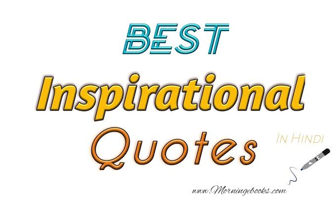 Best Inspirational Quotes in Hindi | सर्वश्रेष्ठ प्रेरणादायक उद्धरण हिंदी में