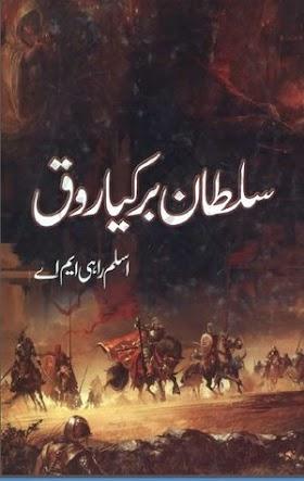 Sultan Barqia Roq By Aslam Rahi M.A