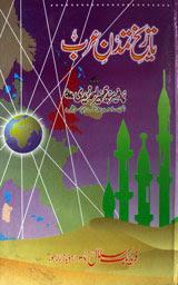 Tareekh-e-Tamaddun-e-Arab Urdu Islamic Book Free download
