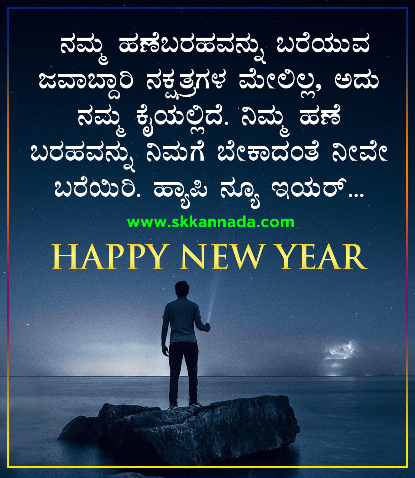 Happy New Year Wishes in Kannada