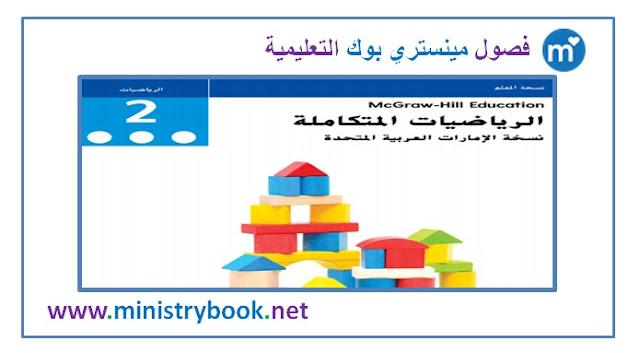 كتاب دليل المعلم الرياضيات المتكاملة للصف الثاني 2019-2020-2021-2022-2023-2024-2025