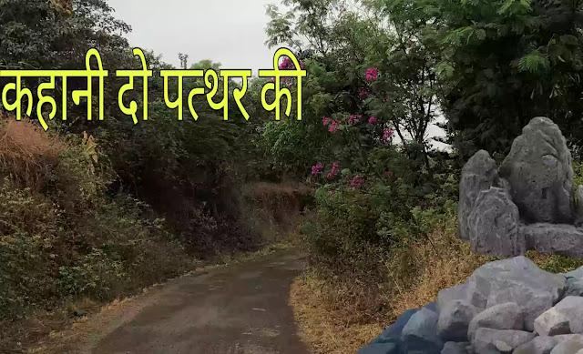 Kahani 2 pattharon ki -Tec India Sandeep