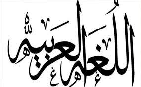 منهج اللغة العربية المقرر تدريسه للصف الأول الثانوى حتى 15 مارس 2020