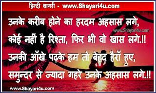 उनके करीब - Payar Mein Likhi Shayari