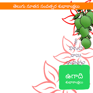 Free Ugadi Facebook Frames latest