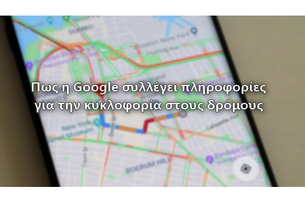Πως η Google σου δείχνει την κίνηση στους δρόμους