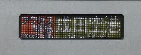 京成電鉄 アクセス特急 成田空港行き3 3050形