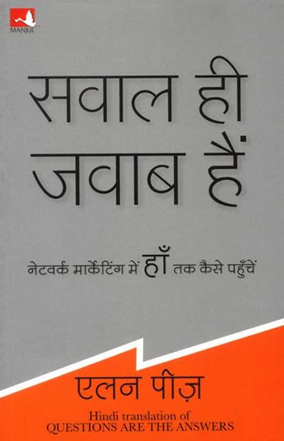 sawal hi jawab hai ( questions are the answers book in hindi ) - allan pease - allan pease