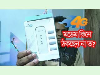 4G LTE Modem Router Review সম্পূর্ন বাংলায়