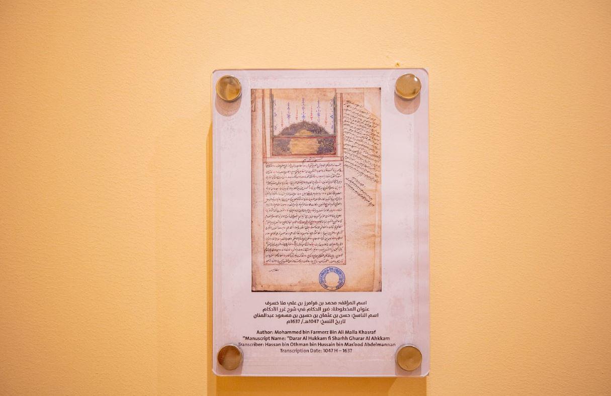 """المخطوطات العربية النادرة من مقدونيا .. كنوز من ألف عام على جدران """"أيام الشارقة التراثية"""""""