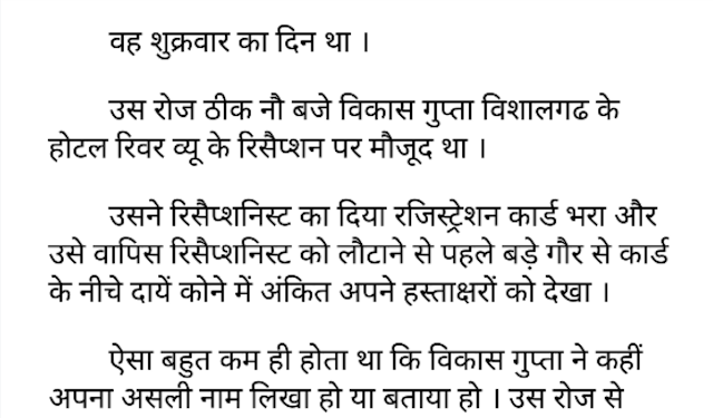 Dhokhaghadhi Hindi PDF Download Free