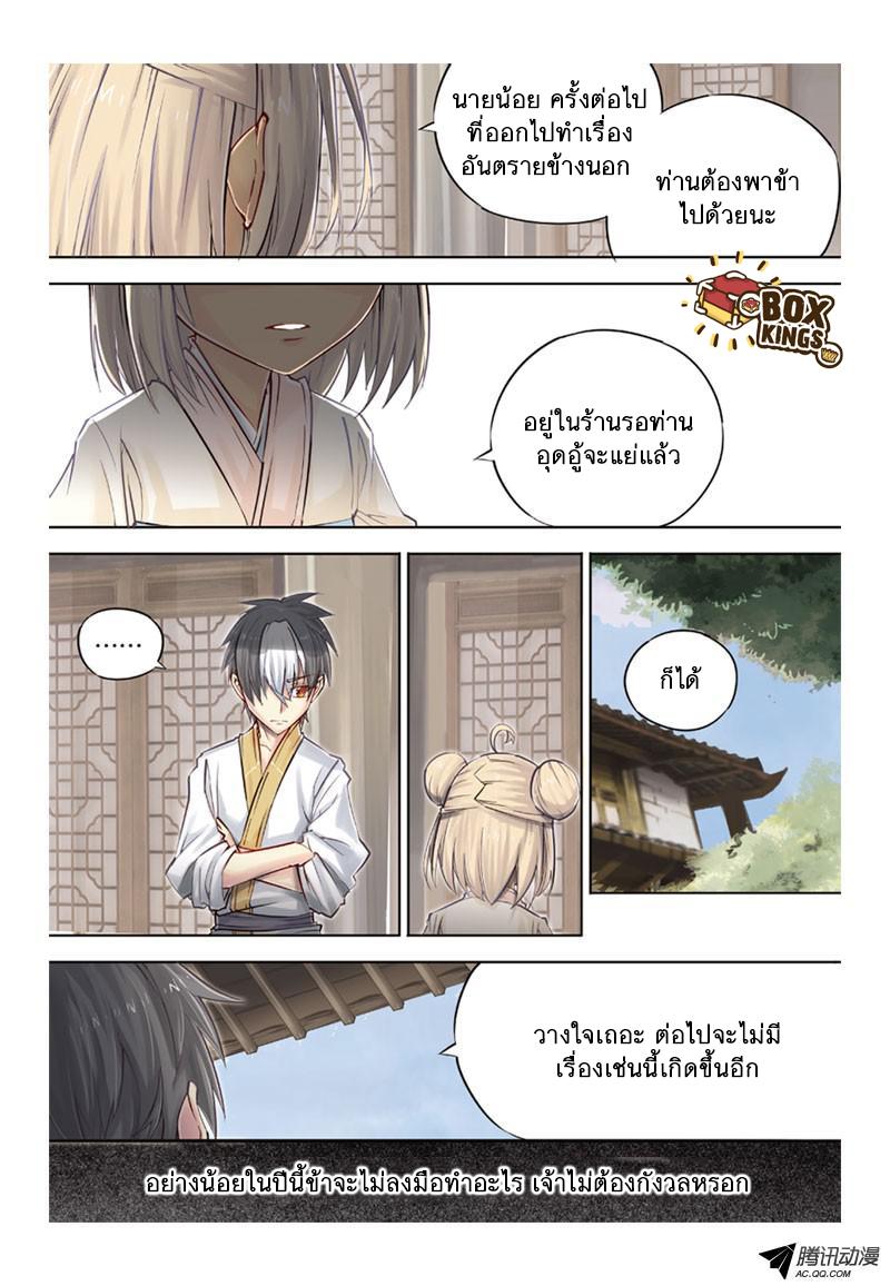 อ่านการ์ตูน Jiang Ye 38 ภาพที่ 23