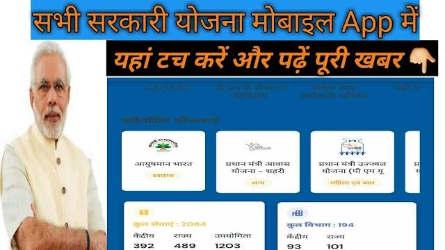 umang app पर पायें सभी सरकारी योजनाओं की जानकारी  how to know Government scheme in umang app