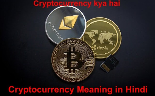 Cryptocurrency क्या है - Cryptocurrency Meaning in Hindi