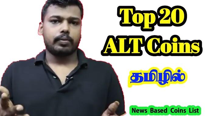 Top 20 News Based ALT Coins For June Month | Tamil Online Tutorials