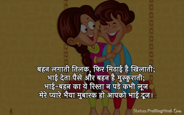 bhai dooj whatsapp status