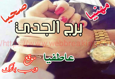 برج الجدي اليوم الخميس 29/10/2020 مهنيا   صحيا   عاطفيا