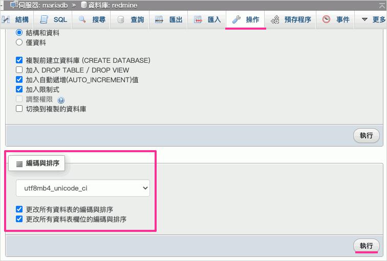 使用phpMyAdmin變更資料庫編碼