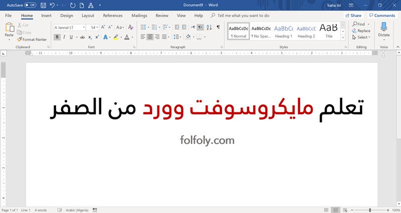 شرح تعلم دروس مايكروسوفت وورد للمبتدئين Microsoft Word تحميل