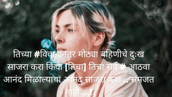 marathi shayari love sad