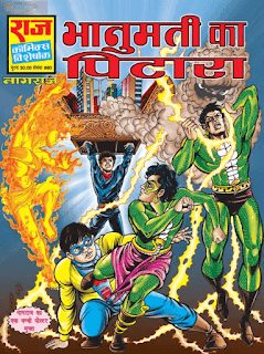 Bhanumati-Ka-Pitara-PDF-Nagraj-Comics-Book-In-Hindi