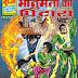 भानुमती का पिटारा नागराज कॉमिक्स बुक इन हिंदी  | Bhanumati Ka Pitara PDF Nagraj Comics Book In Hindi