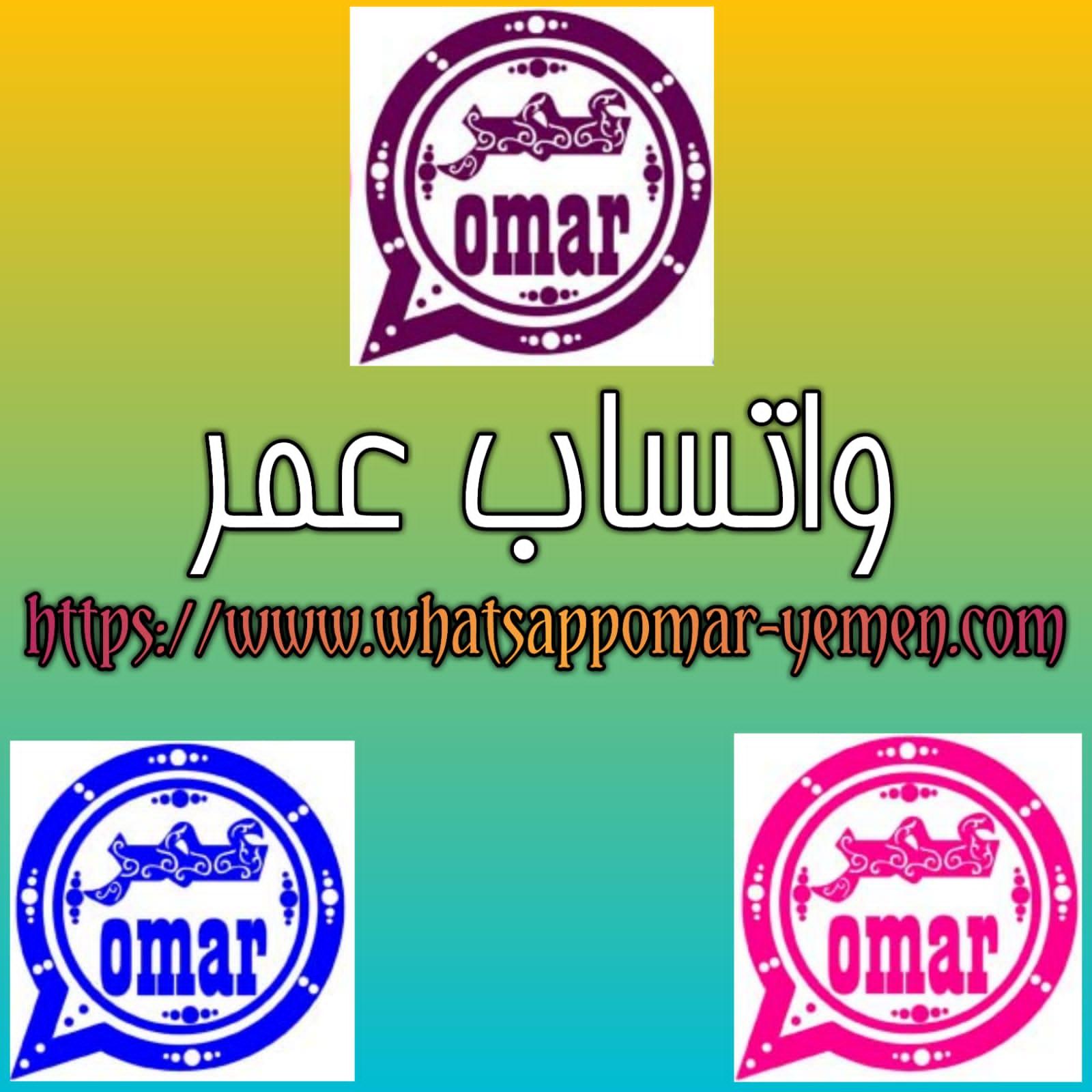 واتساب عمر العنابي 2021