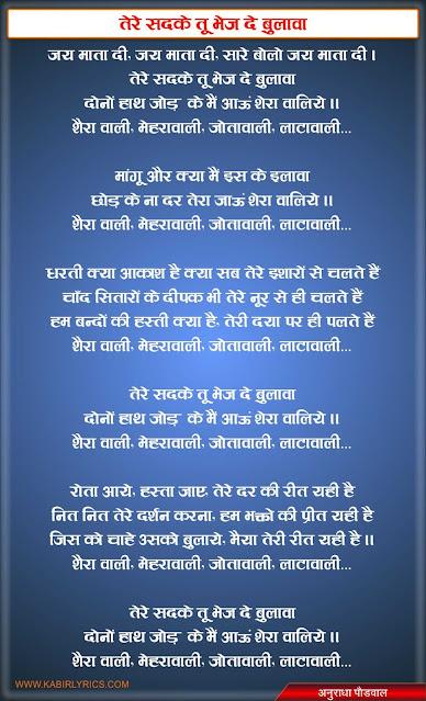 तेरे सदके तू भेज दे बुलावा - Tere Sadke Tu Bhej De Bulawa Lyrics
