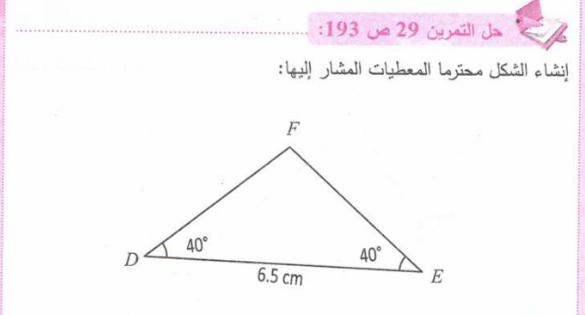 حل تمرين 29 صفحة 193 رياضيات للسنة الأولى متوسط الجيل الثاني