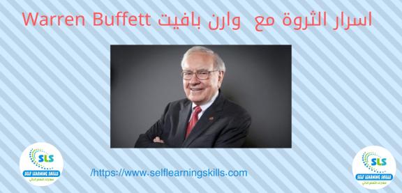 اسرار الثروة مع  وارن بافيت Warren Buffett