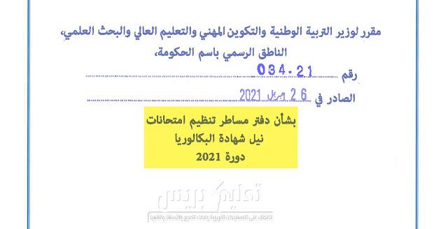دفتر مساطر تنظيم امتحانات نيل شهادة البكالوريا دورة 2021