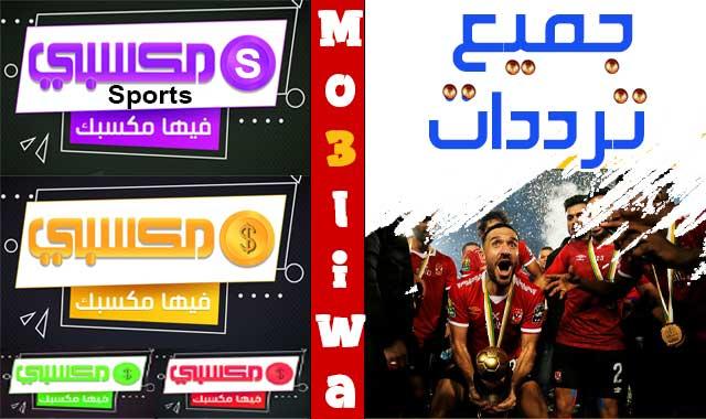 تردد قناة مكسبي  الناقلة  لمباريات الفرق المصرية  علي قمر النايل سات .mksaby tv