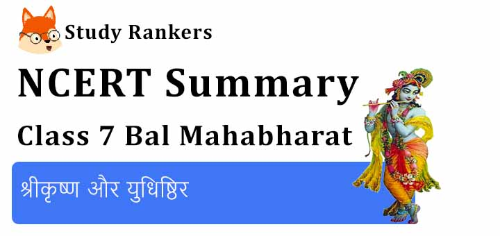 श्रीकृष्ण और युधिष्ठिर Class 7 Hindi Summary Bal Mahabharat