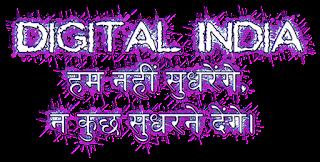 डिजिटल इंडिया हम नहीं सुधरेंगे, न कुछ सुधरने देंगे।