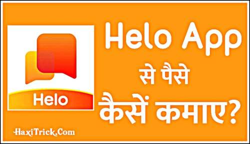 Helo App Se Paise Kaise Kamaye Earn Money App October Hindi