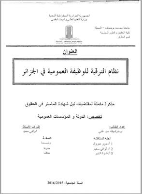 مذكرة ماستر: نظام الترقية للوظيفة العمومية في الجزائر PDF