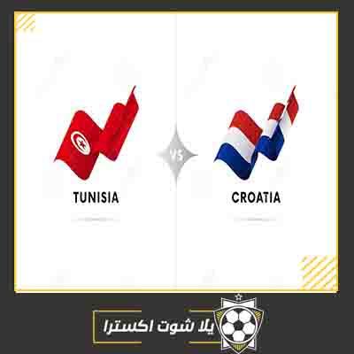 مشاهدة مباراة تونس كرواتيا