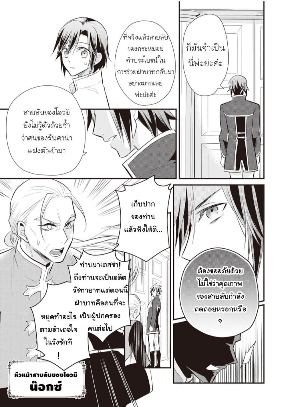 อ่านการ์ตูน Daites Ryou Koubouki ตอนที่ 23 หน้าที่ 7