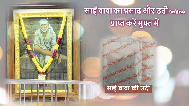 how to get sai baba udi online from Shirdi