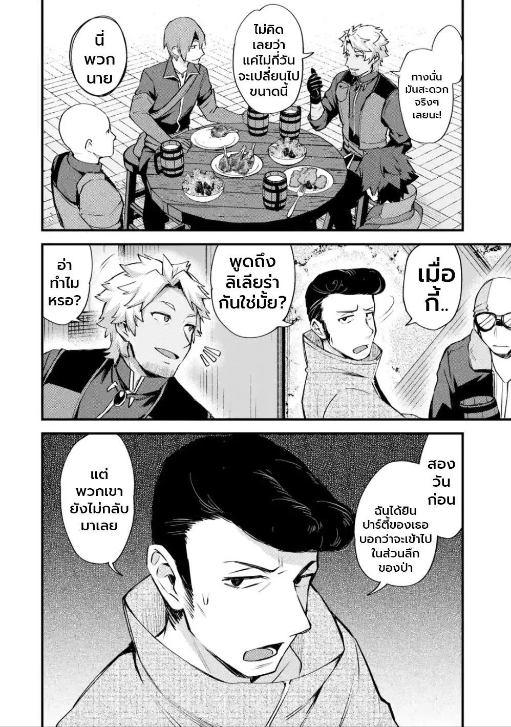 อ่านการ์ตูน Nido Tensei Shita Shounen wa S Rank Boukensha Toshite Heion ni Sugosu-zense ga kenja de eiyuu datta boku wa raisede wa jimini ikiru ตอนที่ 17 หน้าที่ 32